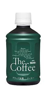 ブレンディボトルコーヒー アイスコーヒー オフィス用コーヒー 無糖
