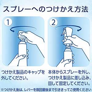 使いやすい、つけかえ用ボトル