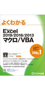 Excel マクロ/VBA