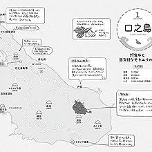 口之島MAP