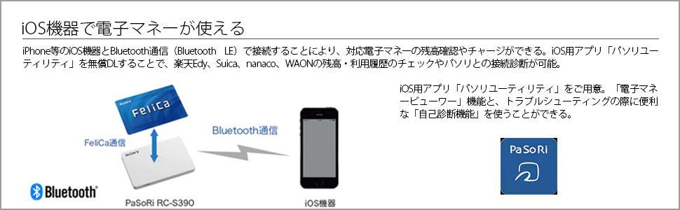 iOS機器で電子マネーが使える iPhone等のiOS機器とBluetooth通信で接続することにより、電子マネーの残高確認やチャージができます。