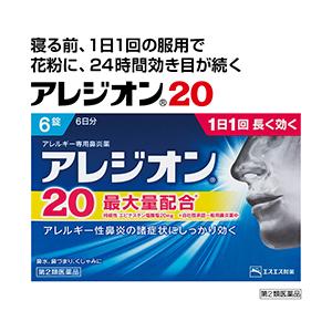 アレジオン、アレジオン20、花粉、花粉症、花粉症薬、鼻炎、鼻炎薬