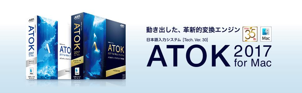 ATOK 2017 for Mac