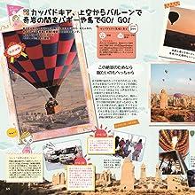 カッパドキア 気球 ギョレメ 奇岩 ツアー