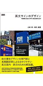 看板 英語 英語表記 英文サイン 翻訳 デザイン 国際化