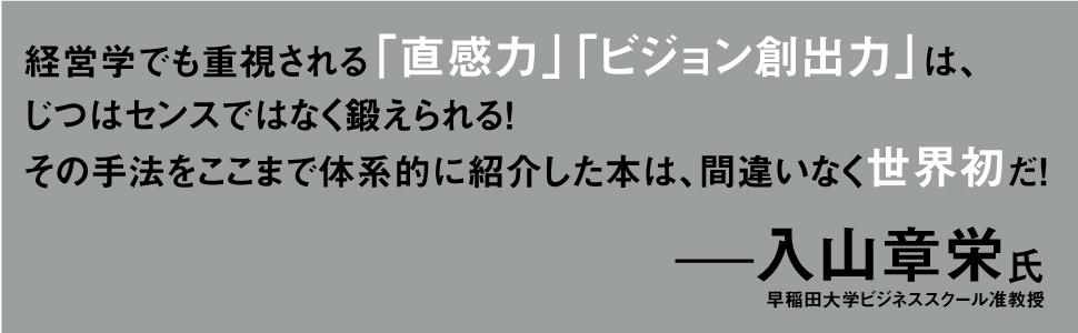 入山章栄 推薦 VISION DRIVEN 直感を論理につなぐ思考法