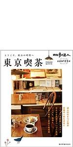 カフェ 喫茶店 コーヒー 紅茶