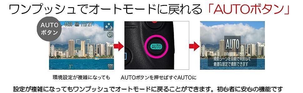 autoモード