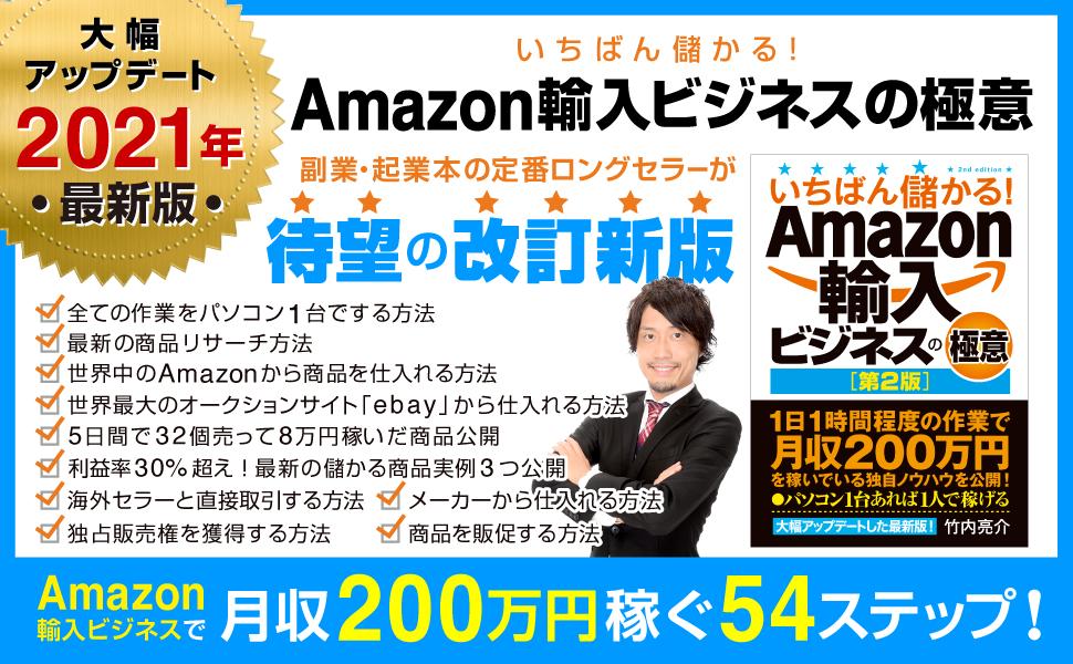 Amazon 輸入ビジネス 月収 最新 儲かる 副業 起業 ひとりビジネス 定番