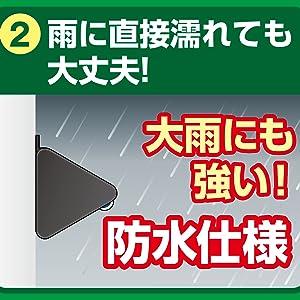 センサーライト ウォールライト 防水 大雨 豪雨
