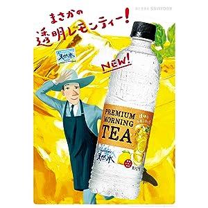 まさかの透明レモンティー!サントリー天然水プレミアムモーニングティーレモン