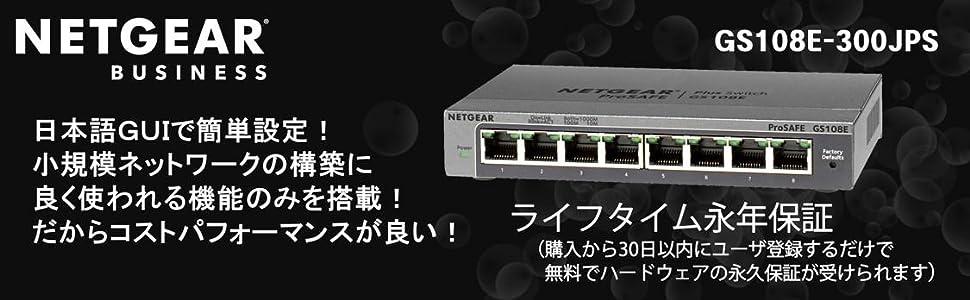 スイッチングハブ hub lan スイッチ ギガビット ギガ 8ポート 日本語対応 有線lan giga ネットワークハブ 金属筐体 ファンレス VLAN QoS ポートミラーリング 無償永保証