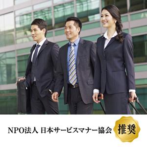 NPO法人 日本サービスマナー協会 推奨