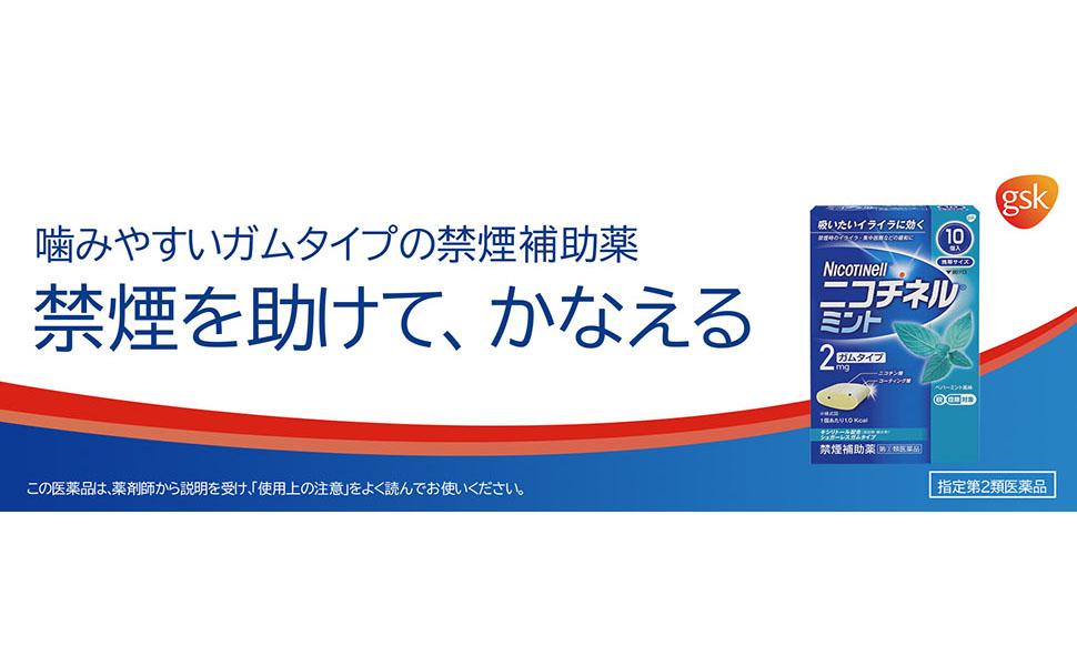 ニコチネルガム ペパーミント 禁煙補助薬 Nicotinell
