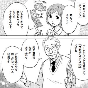 マンガこれいったい3.jpg