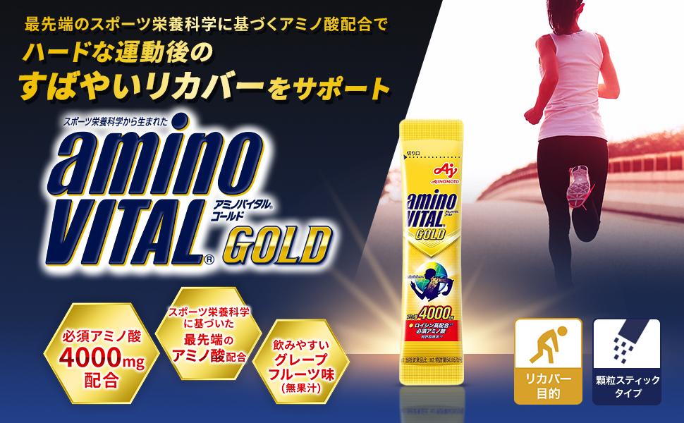 アミノバイタル GOLD アミノ酸