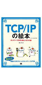 TCP/IPの絵本 第2版