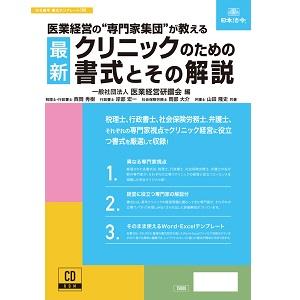 医業経営の専門家集団が教える 最新 クリニックのための書式とその解説(書式テンプレート180)