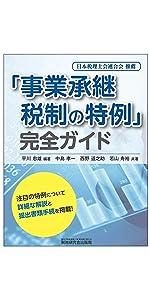 「事業承継税制の特例」完全ガイド