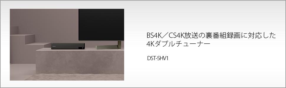 BS4K/CS4K放送の裏番組録畫に対応した4Kダブルチューナー
