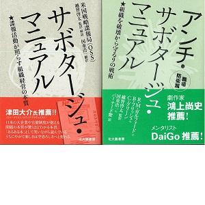 サボる 津田大介 メンタリスト DaiGo 鴻上尚史