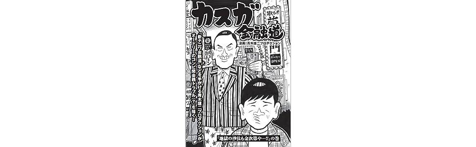 オードリー オールナイトニッポン 青春 世界の果て M1グランプリ 漫才 コンビ