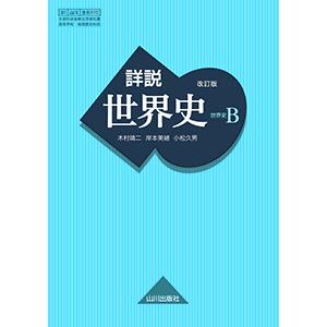 歴史教科書の山川出版社が編集協力!!