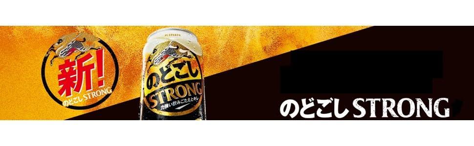 キリンビール,キリン,麒麟麦酒,缶ビール,ビール,発泡酒,新ジャンル,第三のビール,第3のビール,のどごし,のどごしストロング,強アルコール,高アルコール,人気,人気ランキング