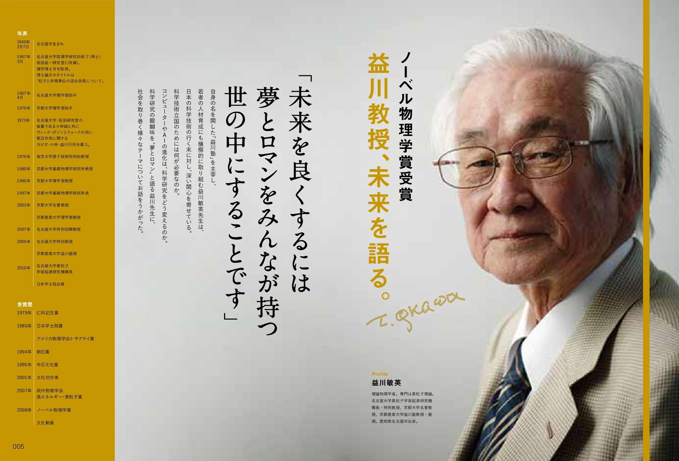 学士助手 - JapaneseClass.jp