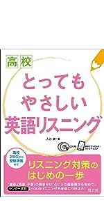 【CD2枚付】高校とってもやさしい英語リスニング