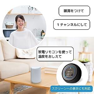 声で家電を操作