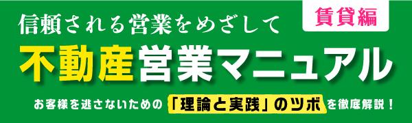 不動産営業マニュアル 賃貸編タイトル