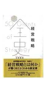 経営戦略 経営全史 経営戦略 経営 大全 図鑑