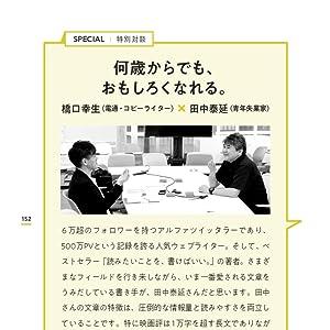 田中泰延 青年失業家 橋口幸生 電通 コピーライター 読みたいことを、書けばいい 特別対談 文章の書き方 おもしろい 読みやすさ 愛される文章 ベストセラー 何歳からでも おもしろくなれる。