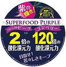 若々しさと健康サポート。ビーツ・ゴジベリー・アロニア・明日葉・モリンガ・アサイー・紫芋・マキベリー・カムカム 9種のスーパーフード配合。