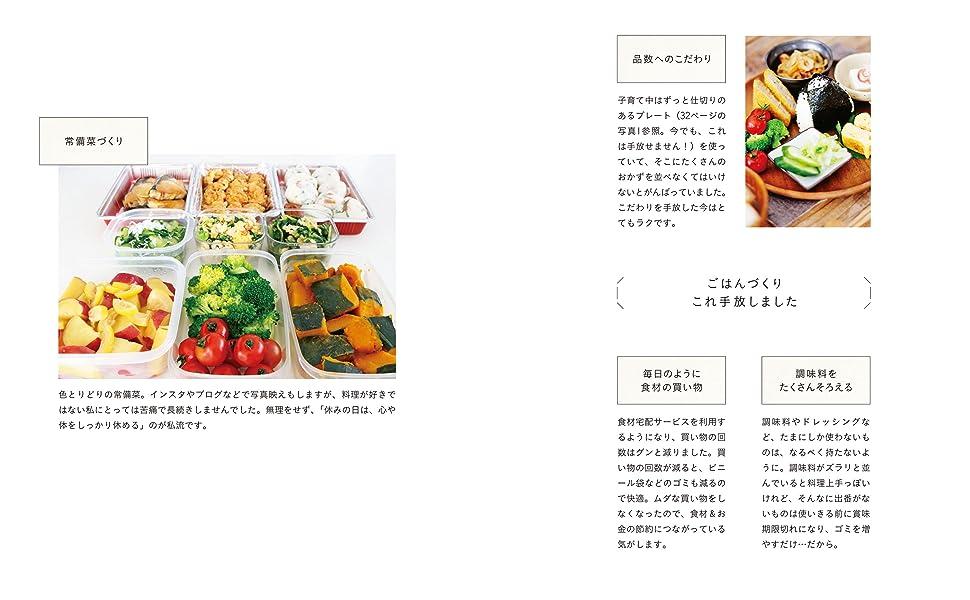 ごはんづくり 常備菜 食材 保存食 料理 キッチン 生活