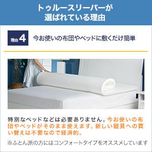 ショップジャパン トゥルースリーパー プレミアム 低反発 マットレス トッパー シングル セミダブル ダブル クイーン ホワイト おすすめ 人気 ランキング 正規品 日本製