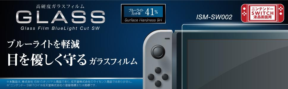 NINTENDO SWITCH 液晶画面 保護 フィルム シート キズ 傷 ブルーライト ガラス