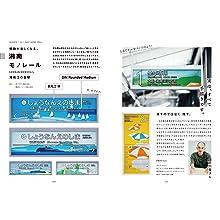 湘南モノレール 氏デザイン 湘南江の島駅