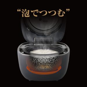 土の力強くやさしい泡がお米をつ つむ