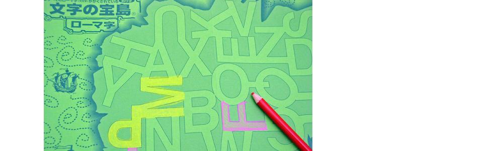アルファベット ぬり絵 ぬり字 塗り絵 英語 学習
