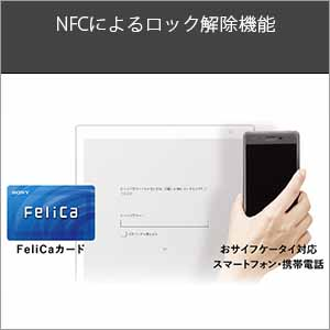 NFCによるロック解除機能
