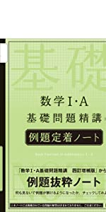 数学ⅠA 基礎問題精講ノート