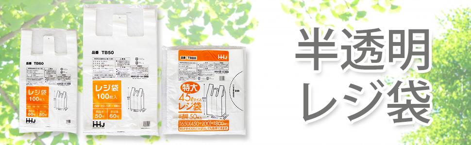 半透明 レジ袋 買い物袋 取って付き 持ち手付き ゴミ袋