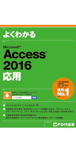 Access 2016 応用