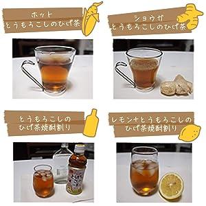 アレンジ次第で飲み方色々