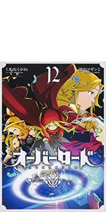 オーバーロード (12) (角川コミックス・エース)