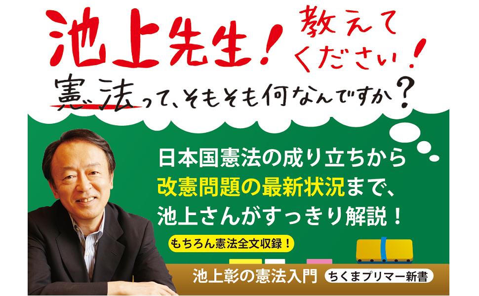 池上彰 改憲問題 日本国憲法