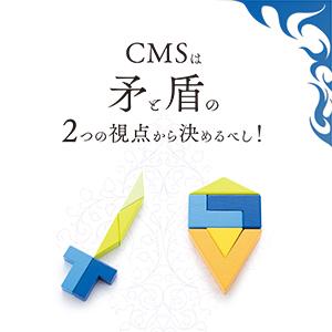 CMSの認識を変えよう!