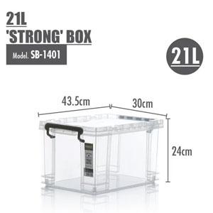 HOUZE 21L 'STRONG' BOX